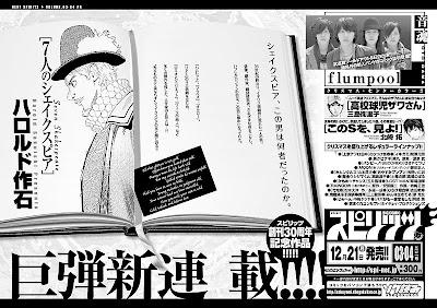 7-nin Shakespeare Seven Shakespeare Manga Harold Sakuishi