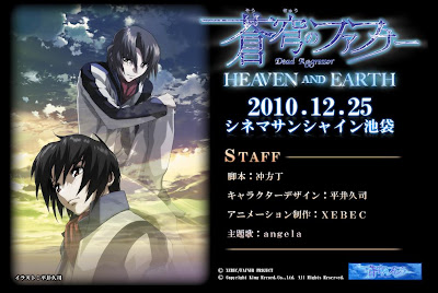 Soukyuu no Fafner Heaven and Earth