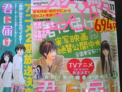 Kimi ni Todoke Anime segunda temporada Second season