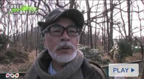 Fuchi no Mori Hayao Miyazaki Totoro