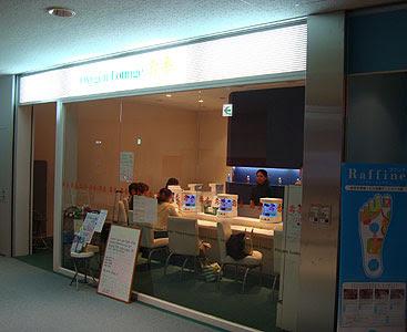 Oxygen Bar, Narita Airport, Tokyo, Japan.