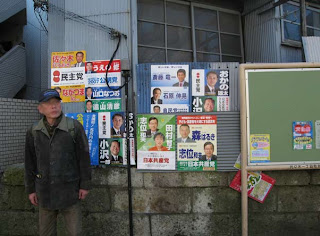 Election billboard, Yoyogi, Tokyo.