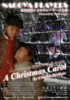 Nagoya Players - A Christmas Carol
