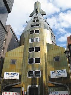 'Rocket building,' Omiya, Saitama.