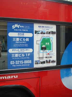 Sky Bus Tokyo