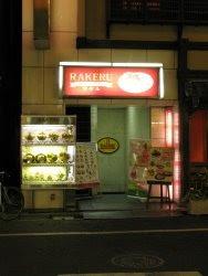 Rakeru omurice restaurant, Nishi Shinjuku, Tokyo.