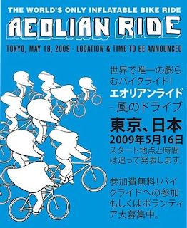 Aeolian Ride in Tokyo.