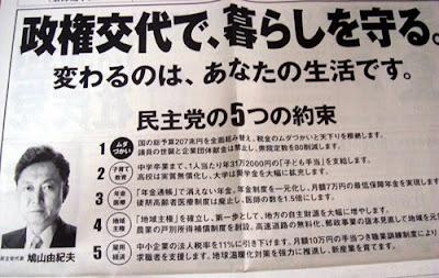 Japanese Political Language