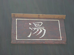 Kyoto Public Bath Sign