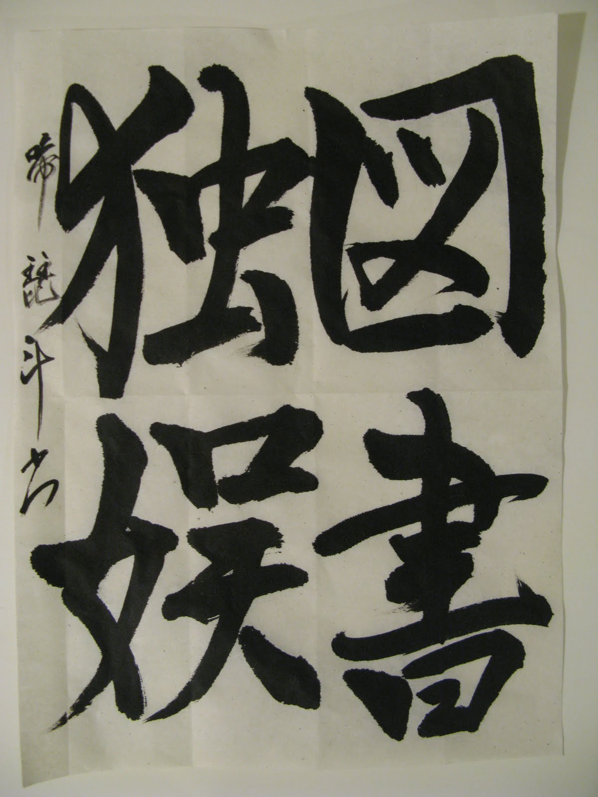 Kaisho and gyosho two calligraphy styles japan