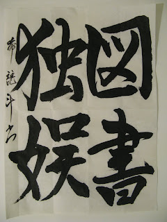 Kaisho and gyosho: two calligraphy styles