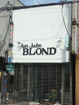 Japanese Hairdressers and Hair Salon Names