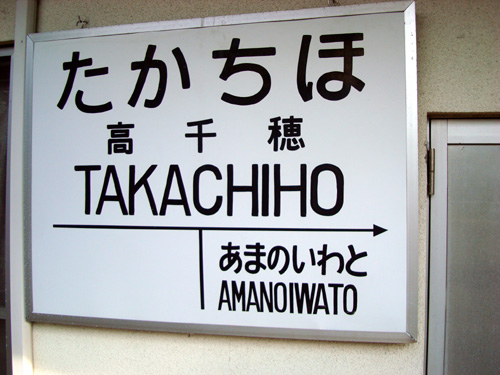 Takachiho Station, Takachiho, Kyushu