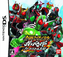 Kamen Rider Battle: Ganbaride Card Battle Taisen