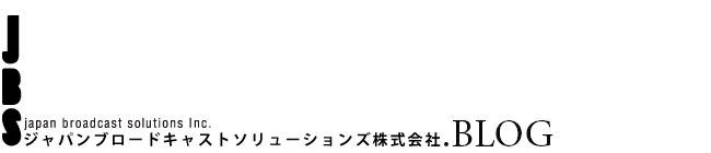 JBS inc BLOG / ジャパンブロードキャストソリューションズ株式会社 ブログ (大阪/福岡)