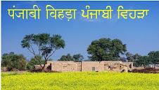पंजाबी विहड़ा पढ़ने के लिए चित्र पर क्लिक कीजिए- (Click on the image below)
