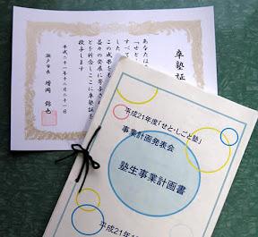 卒塾証と事業計画書