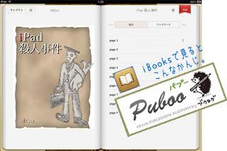 iPadのiBookアプリを使って見るとこんなカンジ