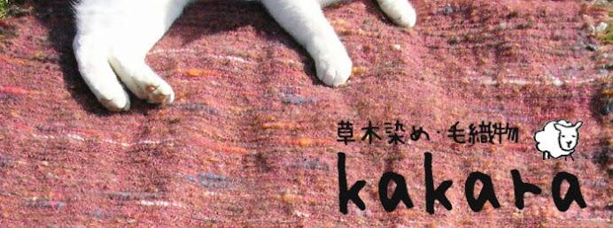 草木染め・毛織物 kakara