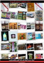 حملة مقاطعة البضائع الايرانية