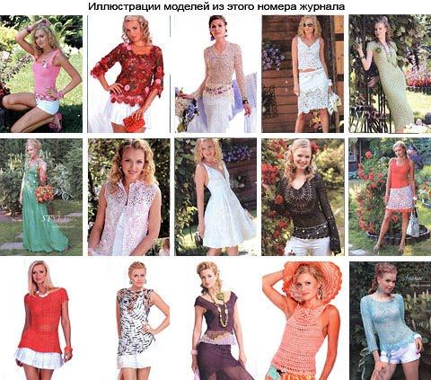Модели из журнала мод № 537