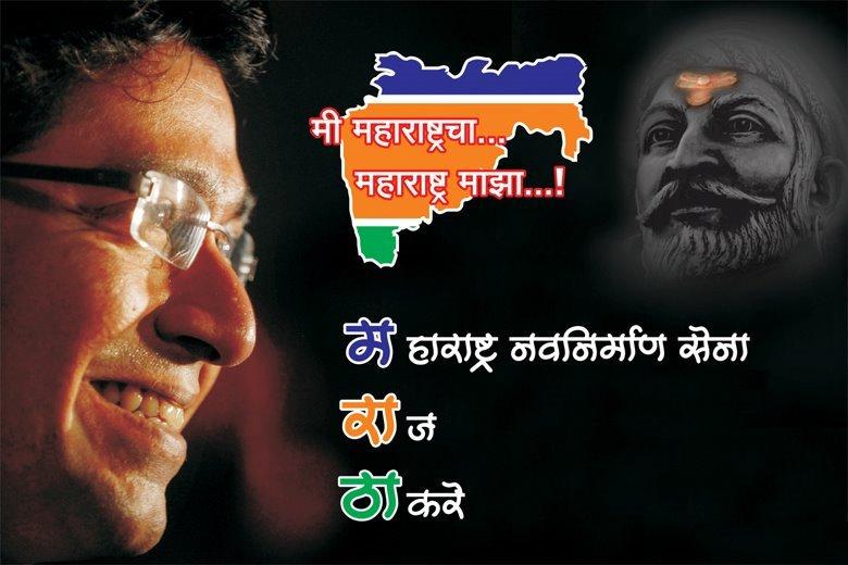 Raj thakare Ringtones Download | MobCup