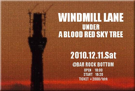 Windmill Lane ワンマンライブまであと2週間ちょい。