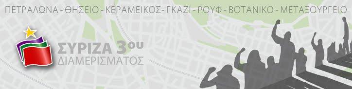 ΣΥΡΙΖΑ 3oυ Διαμερίσματος