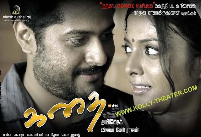 Kadhai movie