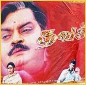 Thavasi Movie