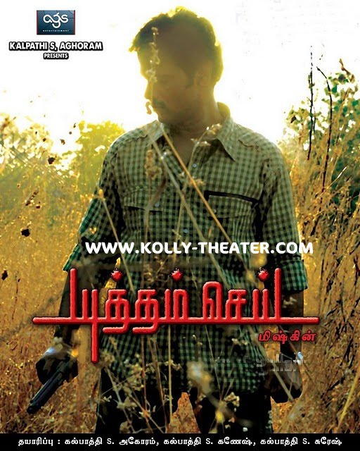 Yutham Sei Movie Poster