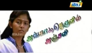 Angadi Theruvil Anjali|