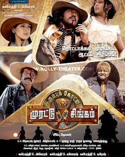 Irumbu Kottai Murattu Singam to release on May 7th 2010