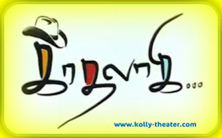 Kathalagi Movie