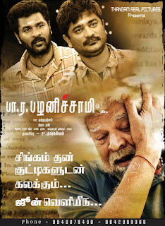 Watch Pa Ra Palanisamy Movie