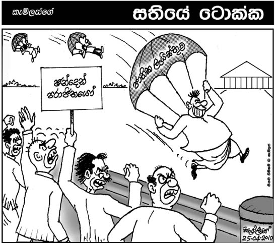 Sri lanka newspapers cartoons