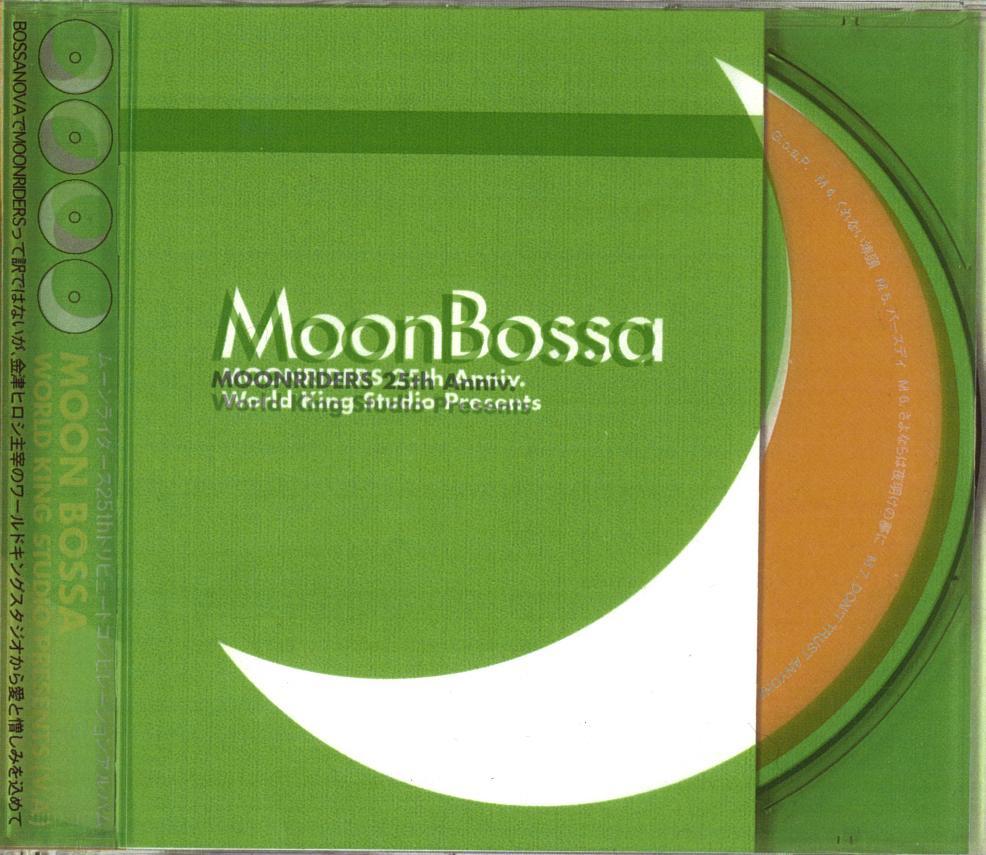 Moonriders* Moon Riders - Amateur Academy