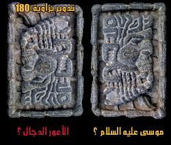 اللغز المنقوش وثنائية موسى/الدجال  Moses_dajjal