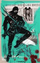 Un ninja indignado por Ariel Tenorio