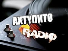 Αχτύπητο Radio