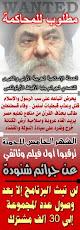ضد جرائم شنودة في مصر