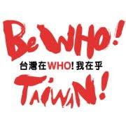 支持台灣加入世界衛生組織