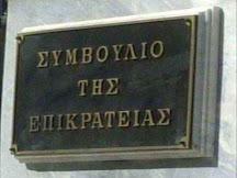 Ζητά αναθεώρηση του νόμου για την ελληνική ιθαγένεια