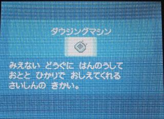 My katakana skills tell me this is the Dowsing Machine. -Ed.