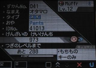 Otamaru, the earmuff Pokemon. Muffr to his friends.