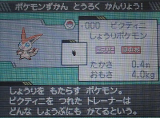No. 000 Victini: Psychic/Fire Type. -Ed.