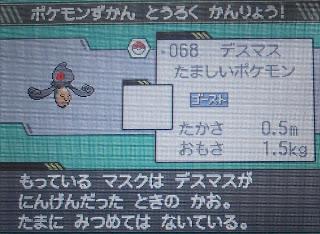 It says 'Desumasu: Soul Pokemon.' Guessing that's Japanese shorthand for 'Deathmask.' -Ed.