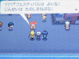 Fire Gym Leader seems to be talking about a Festival... -Ed.