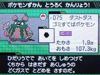 Dasutodasu, the Pokemon I will NOT be allowing my Yabukuron evolve into. Ick.