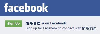 簡易食譜on Facebook